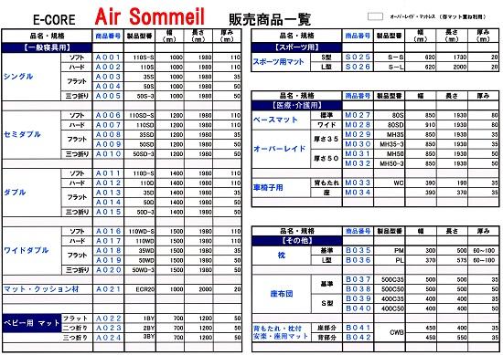 500AirSommeil商品規格一覧表