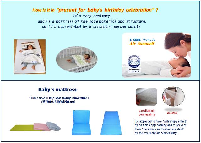640 Baby'mattress(revise) 2016.11.4.