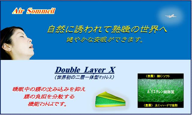 640日本語�-3-1Air Someil